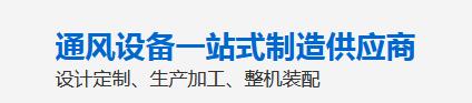 紹興上虞廣通風機有限公司