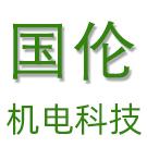 南京国伦机电科技有限公司